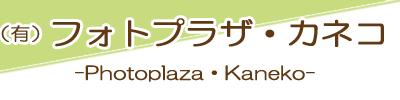 フォトプラザ・カネコ|北海道千歳市の写真店